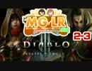 【PS3】Diablo III: Reaper of Soulsで地獄のデート Part2-3