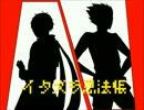 【ニコニコ動画】【手書きHQ】黒尾と赤葦で.イ/タ.ズ/ラ.忍/法.帳/を解析してみた