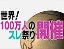 ニンテンドー3DS「ニコニコ」100万DL記念「世界!100万人のスレ祭り」開会の辞