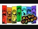 【月刊少女】野崎くんOPでリミックス【リズム天国】 thumbnail
