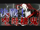 【艦これ実況】着任57日目で夏イベに出撃!part.8【E-3】 thumbnail