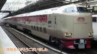 【5時間半遅れ】単独運転のサンライズ出雲号 横浜駅到着・発車シーン