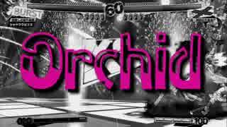 P4U シャドウラビリスコンボムービー 「Orchid」