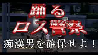 【GTA5】 痴漢男を確保せよ!踊るロス警察! 【再現パロディ】