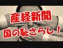 【産経新聞】 国の恥さらし! thumbnail