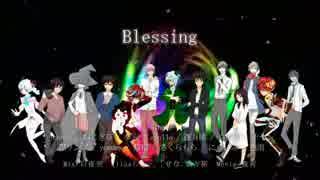 【13人で】Blessing【合唱】