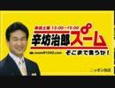 朝日新聞、吉田調書捏造 辛坊治郎そこまで言うか