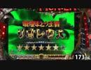 【パチンコ】 CRモンスターハンター EWN 【HR.10】