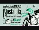 doriko feat.初音ミク「Nostalgia」クロスフェード動画