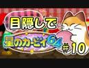 目隠し縛りで『星のカービィ64』実況プレイ!part10