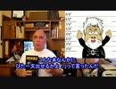 字幕【テキサス親父】危険人物ワトソンが書いた本の危険な内容 Vol.1 thumbnail