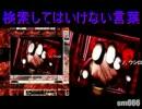 【Bad Apple!!】Bad Kensaku!!【検索してはいけない言葉】