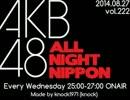 AKB48のオールナイトニッポン 2014.08.27