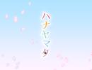 ハナヤマタ 8組目「ミッション・イベント」 thumbnail