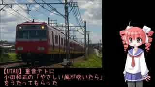 【UTAU】重音テトに小田和正の「やさしい風が吹いたらをうたってもらった