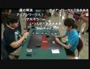 グランプリ神戸'14 モダン 2日目 2試合+おまけ職場での八十岡さん thumbnail