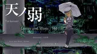 【誕生日なので】 天ノ弱 ver.korumi 【オリジナルPVで歌ってみた】