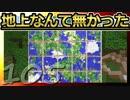 【Minecraft】地上なんて無かった 第105話