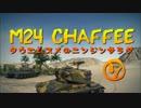 【WoT9.2】田植え娘のニンジンサラダ7【M24 Chaffee】