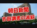 【朝日新聞】 吉田調書の波紋! thumbnail