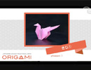 【折り紙】桃太郎のお供「キジ」を折ってみた(Origami Instructions:pheasant ①)