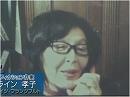 【言いたい放談】国の指導者に骨が無くてどうする?[桜H26/8/29] thumbnail