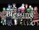 【UTAU17人】 Blessing 【カバー】