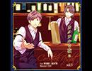 【CD試聴】ドラマCD カクテルな夜に vol.3