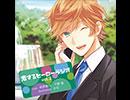 【CD試聴】ドラマCD 恋するヒーローラジオ vol.2