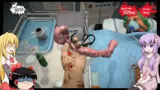 [Surgeon Simulator A&E]第三話 小豆と腎臓の違い[VOICEROID+ゆっくり実況]