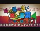 【オリ曲】叫んで、喋って、楽しく 魔法の呪文ぴやっほゃ('∀`)by詩人 thumbnail