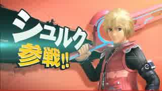 【スマブラwiiU・3DS】ゼノブレイド主人公・シュルク参戦!