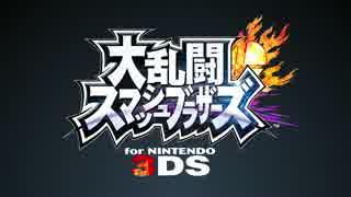 大乱闘スマッシュブラザーズ for Nintendo 3DS TVCM集・紹介映像