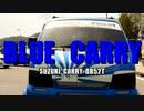 【ニコニコ動画】BLUE CARRY PVを解析してみた