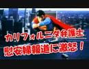 【カリフォルニダ弁護士】 慰安婦報道に激怒!