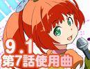 【使用曲のお知らせ】9月1日(月)21:00より生放送 第7話使用曲