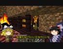 【Minecraft】ゆっくりが挑むサバイバル part5【ゆっくり実況プレイ】