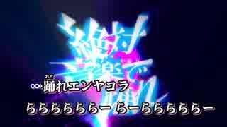 【ニコカラ】絶対音楽で踊れ ≪off vocal≫