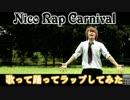 【ニコニコ動画】【PV撮って歌って踊りラップアレンジしてみた】Nico Rap Carnival【☆イニ☆】を解析してみた