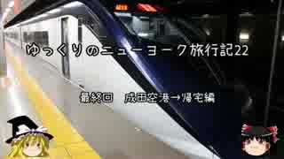 【ゆっくり】ニューヨーク旅行記22 最終回 日本到着編