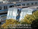 鉄道豆ネタ その10  横浜市営地下鉄建設奮闘記 後編 thumbnail