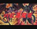 【ニコニコ動画】【遊戯王】決闘之里!第40回(運命の好敵手!)【デュエル動画】を解析してみた