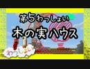 【Minecraft】○◆四角な世界を丸く遊ぶ わっしょい◆○part 05【PS3】