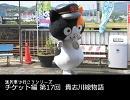 【ニコニコ動画】迷列車で行こう【乗車券】第17回 貴志川線物語を解析してみた