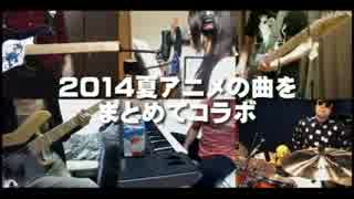【全26曲】2014夏アニメの曲をまとめてコラボ