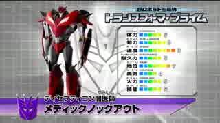トランスフォーマープライム日本語版 メディックノックアウト集 Part1