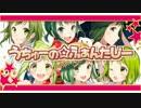 【GUMI's】うちゅーの☆ふぁんたじー【オリジナル】