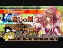 【ゆっくりアイギス】微課金王子の竜殺しの剣:砂漠の赤竜 極級攻略