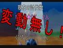 【実況】デラックスな私と友人二人で友情破壊双六【ドカポンDX】 Part4