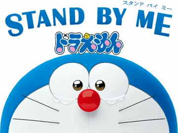 STAND BY ME ドラえもんの画像 p1_16